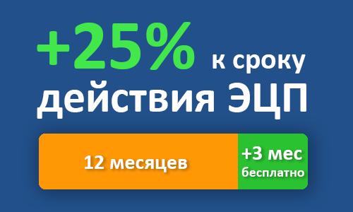 +25% к сроку действия ЭЦП