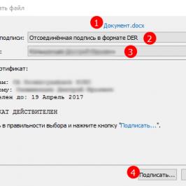 КриптоЭкспресс. Инструкция по подписанию документов
