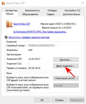 cryptopro_license1
