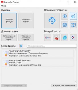 КриптоБит Плагин скриншот