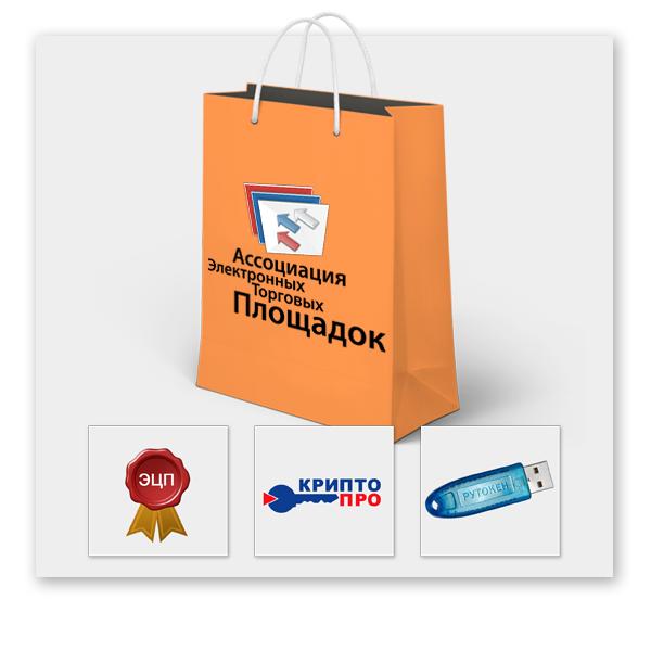 Пакетные предложения - Получение ЭЦП в Костроме