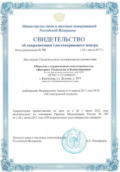 аккредитация УЦ