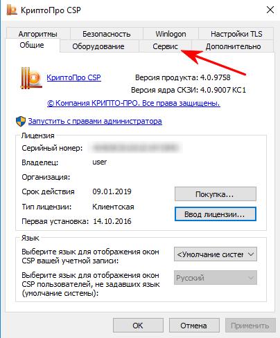 РЦ Практик предлагает получить сертификат электронной цифровой подписи.