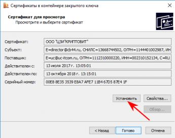 ustanovka_lichnogo_sertifikata_6